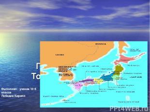 Презентация на тему: Токийская агломерация Выполнил: ученик 10 б класса Лебедев
