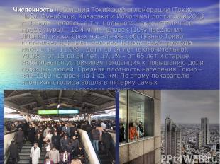 Численность населения Токийской агломерации (Токио, Чиба, Фунабаши, Кавасаки и Й