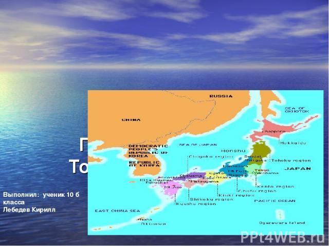 Презентация на тему: Токийская агломерация Выполнил: ученик 10 б класса Лебедев Кирилл