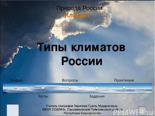 Арктический пояс Субарктический пояс Умеренный пояс Территория России расположен
