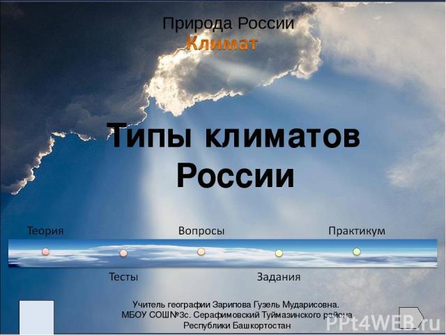 Арктический пояс Субарктический пояс Умеренный пояс Территория России расположена в трех климатических поясах. В каждом из них формируется определенный тип климата. В пределах умеренного пояса выделяют климатические области со своими типами климатов…