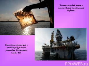 Полиэтиленовый пакет с морской водой загрязненной нефтью. Вертолет, улетающий с