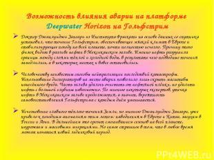 Возможность влияния аварии на платформе Deepwater Horizon на Гольфстрим Доктор Д