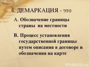 4. ДЕМАРКАЦИЯ - это Обозначение границы страны на местности Процесс установления