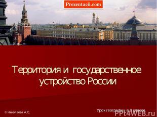 Территория и государственное устройство России Урок географии в 9 классе © Никол