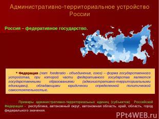 Административно-территориальное устройство России Россия – федеративное государс