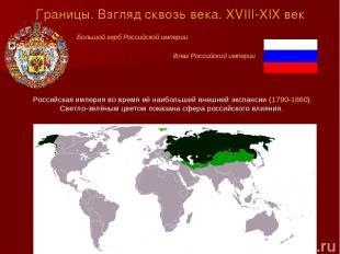 Российская империя во время её наибольшей внешней экспансии (1790-1860). Светло-