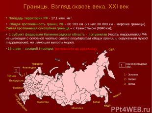 Границы. Взгляд сквозь века. XXI век Площадь территории РФ - 17,1 млн. км2. Обща