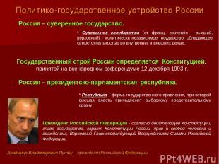 Политико-государственное устройство России * Суверенное государство (от франц. s