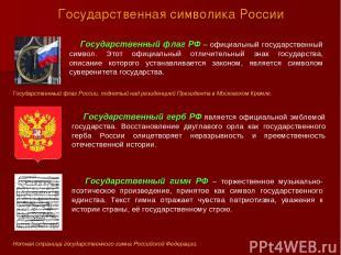 Государственная символика России Государственный флаг России, поднятый над резид