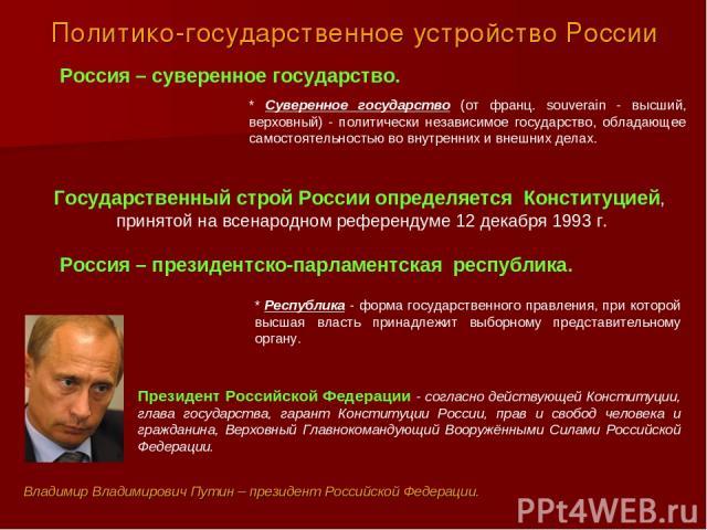 Суверенитет как основополагающее свойство российского государства