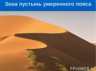 Зона пустынь умеренного пояса По направлению к экватору летняя жара усиливается,