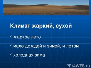 Климат жаркий, сухой жаркое лето мало дождей и зимой, и летом холодная зима Немн
