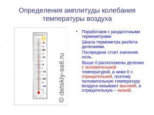 Определения амплитуды колебания температуры воздуха Поработаем с раздаточными те