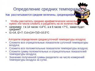 Определение средних температур Как рассчитываются средние величины, среднеарифме