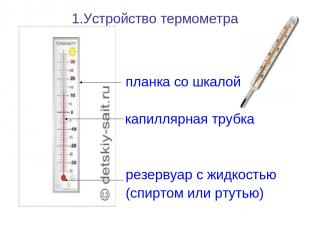 1.Устройство термометра планка со шкалой ……… капиллярная трубка резервуар с жидк