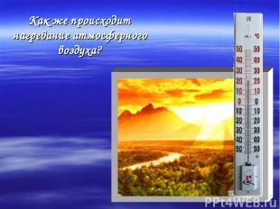 Как же происходит нагревание атмосферного воздуха?
