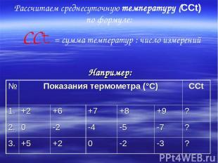 Рассчитаем среднесуточную температуру (ССt) по формуле: ССt = сумма температур :