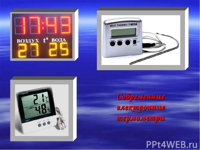Современные электронные термометры