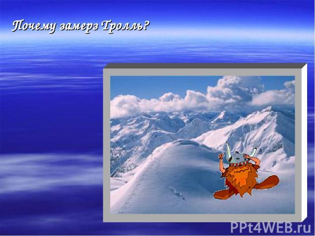 Почему замерз Тролль?