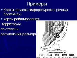 Примеры Карты запасов гидроресурсов в речных бассейнах; карты районирования терр