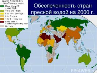 Обеспеченность стран пресной водой на 2000 г.