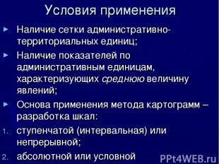 Условия применения Наличие сетки административно-территориальных единиц; Наличие
