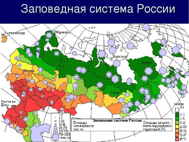 Заповедная система России