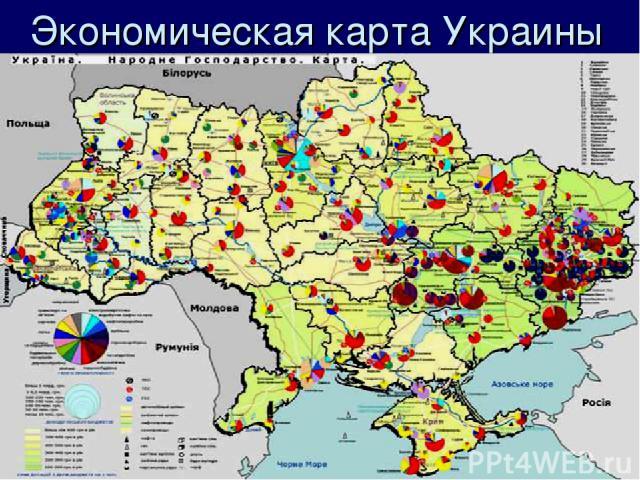 Экономическая карта Украины