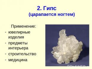 2. Гипс (царапается ногтем) Применение: ювелирные изделия предметы интерьера стр