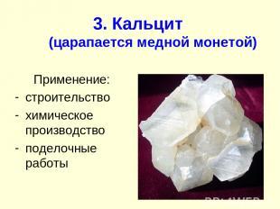 3. Кальцит (царапается медной монетой) Применение: строительство химическое прои