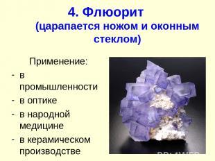 4. Флюорит (царапается ножом и оконным стеклом) Применение: в промышленности в о