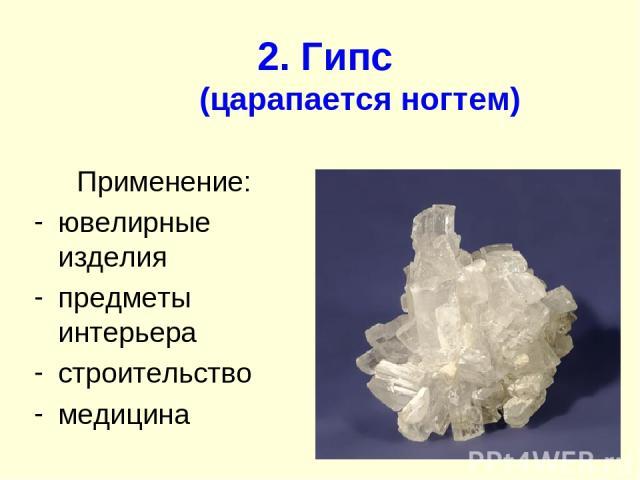 2. Гипс (царапается ногтем) Применение: ювелирные изделия предметы интерьера строительство медицина