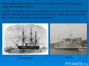 Исследования Марианского жёлоба были положены английской экспедицией судна «Челл