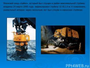 Японский зонд «Кайко», который был спущен в район максимальной глубины впадины 2