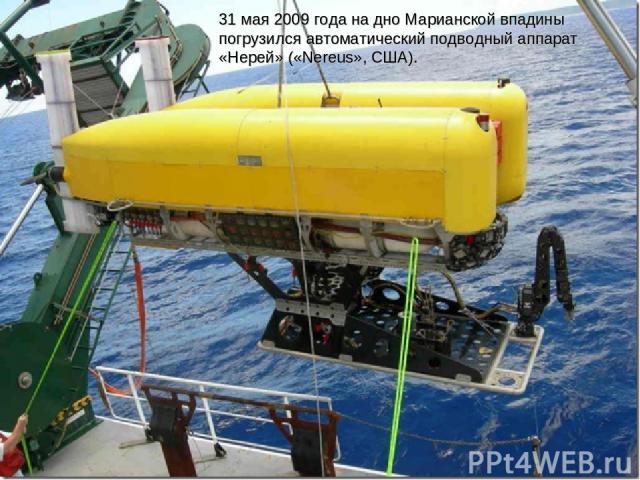 31 мая 2009 года на дно Марианской впадины погрузился автоматический подводный аппарат «Нерей» («Nereus», США).