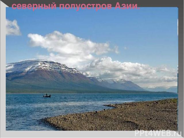 Полуостров Таймыр – самый северный полуостров Азии.