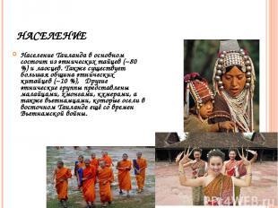 НАСЕЛЕНИЕ Население Таиланда в основном состоит из этнических тайцев (~80 %) и л