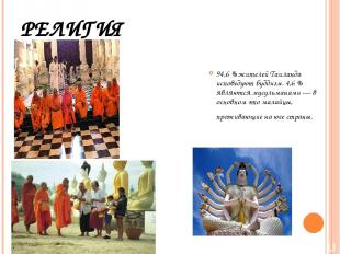 РЕЛИГИЯ 94,6 % жителей Таиланда исповедуют буддизм. 4,6 % являются мусульманами