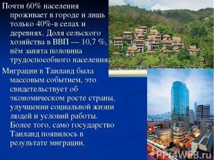 Почти 60% населения проживает в городе и лишь только 40%-в селах и деревнях. Дол
