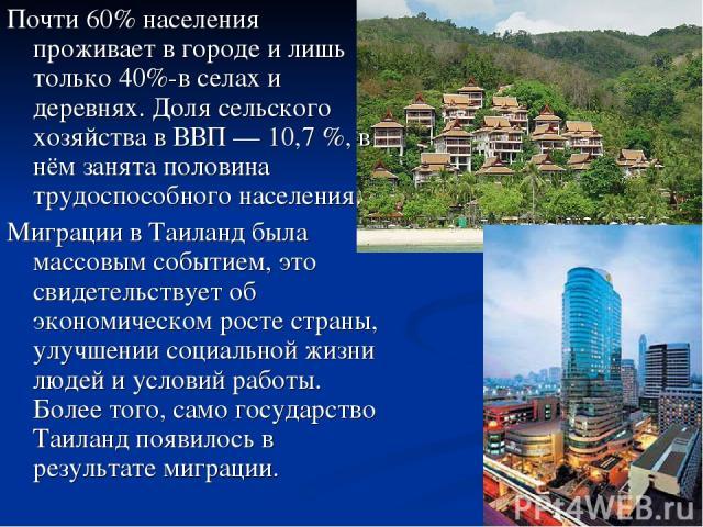 Почти 60% населения проживает в городе и лишь только 40%-в селах и деревнях. Доля сельского хозяйства в ВВП — 10,7%, в нём занята половина трудоспособного населения. Миграции в Таиланд была массовым событием, это свидетельствует об экономическом ро…
