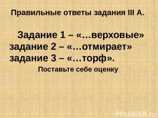 Правильные ответы задания III А. Задание 1 – «…верховые» задание 2 – «…отмирает»