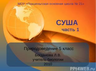 Природоведение 5 класс Богданова Л.В. учитель биологии 2010 МОУ «Покшеньгская ос