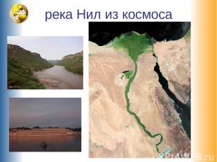 река Нил из космоса