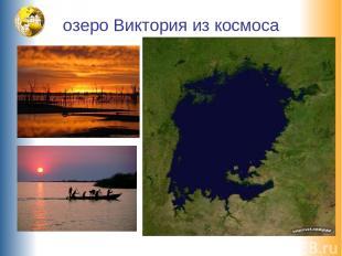 озеро Виктория из космоса