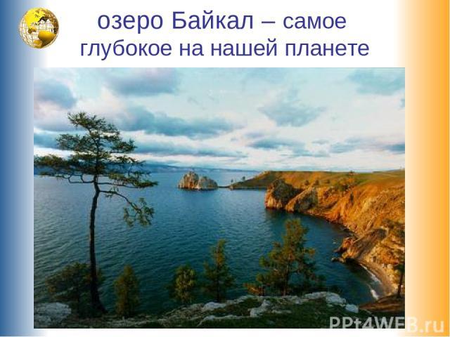 озеро Байкал – самое глубокое на нашей планете