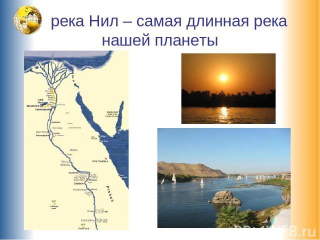 река Нил – самая длинная река нашей планеты