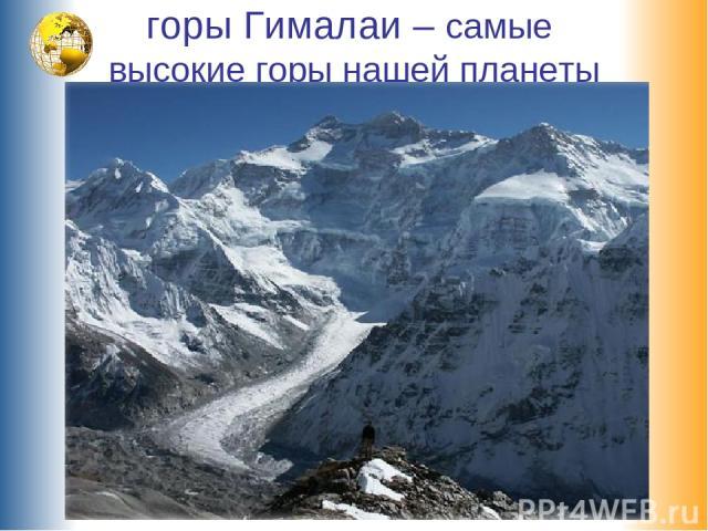 горы Гималаи – самые высокие горы нашей планеты
