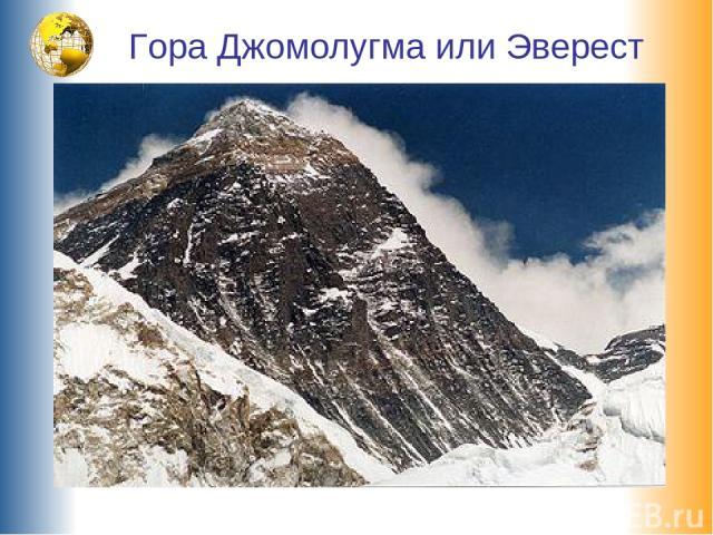 Гора Джомолугма или Эверест