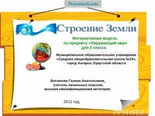 Муниципальное образовательное учреждение «Средняя общеобразовательная школа №24»